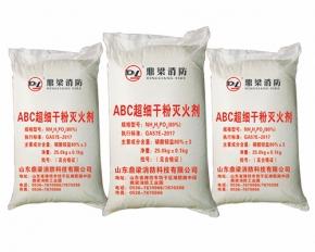 ABC超细干粉灭火剂