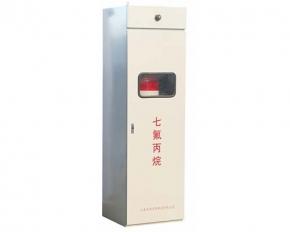 柜式气体自动灭火装置