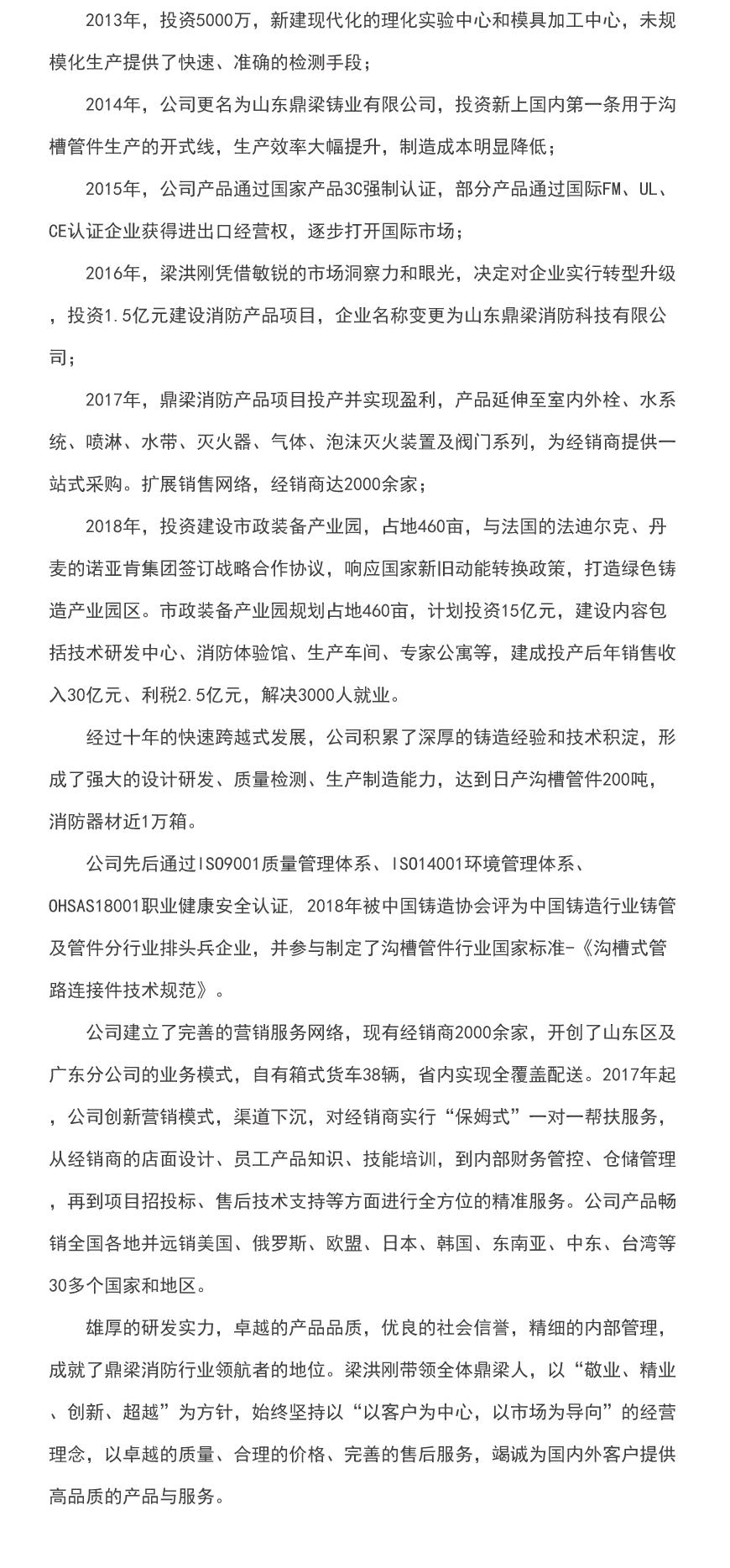 董事长介绍1_02.png